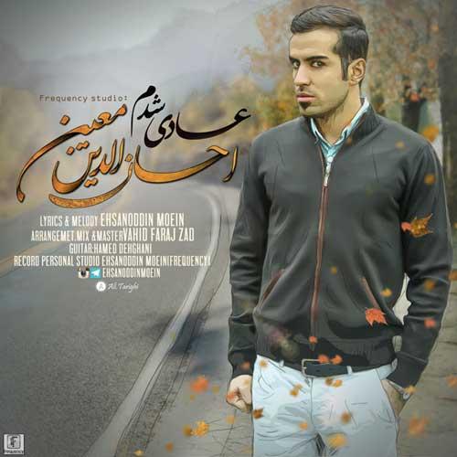 Ehsanoddin Moein – Addi Shodam