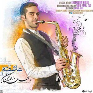 Ehsanoddin Moein Asheghetam 300x300 - آهنگ جدید احسان الدین معین به نام عاشقتم