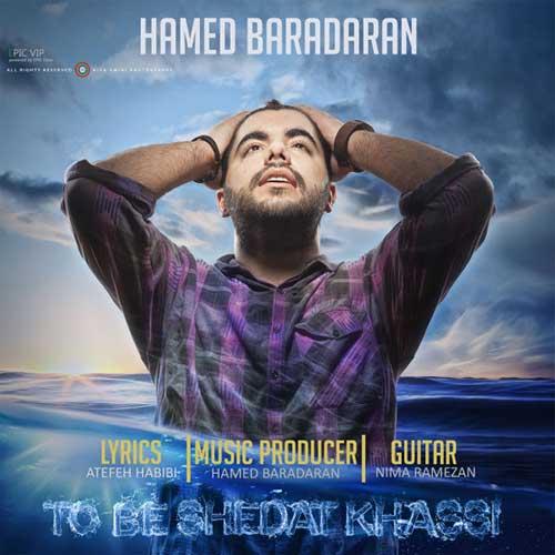 Hamed Baradaran To Be Shedat Khassi - دانلود آهنگ جدید حامد برادران به نام تو به شدت خاصی