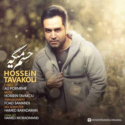 Hossein Tavakoli - Hessam Migeh