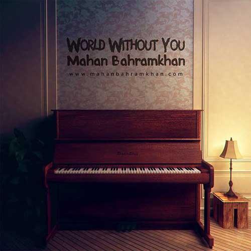 دانلود آهنگ جدید ماهان بهرام خان به نام دنیا بدون تو