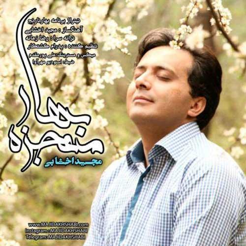 Majid Akhshabi Mojzeye Bahar - دانلود آهنگ جدید مجید اخشابی به نام معجزه بهار