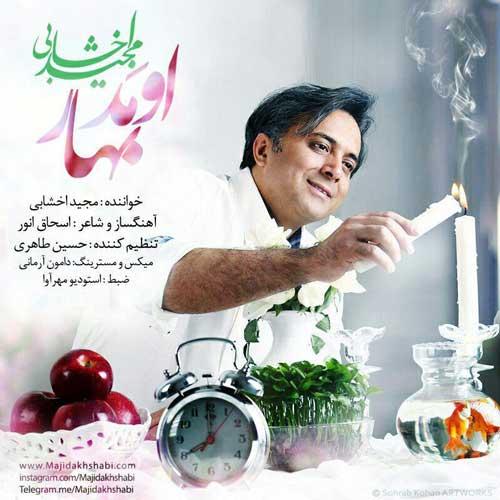 Majid Akhshabi - Omad Bahar