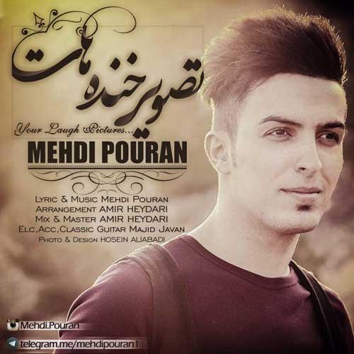 Mehdi Pouran Tasvire Khandehat - دانلود آهنگ جدید مهدی پوران به نام تصویره خندهات
