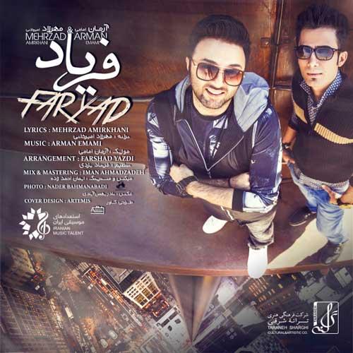 Mehrzad Amirkhani Faryad - دانلود آهنگ جدید مهرزاد امیرخانی به نام فریاد