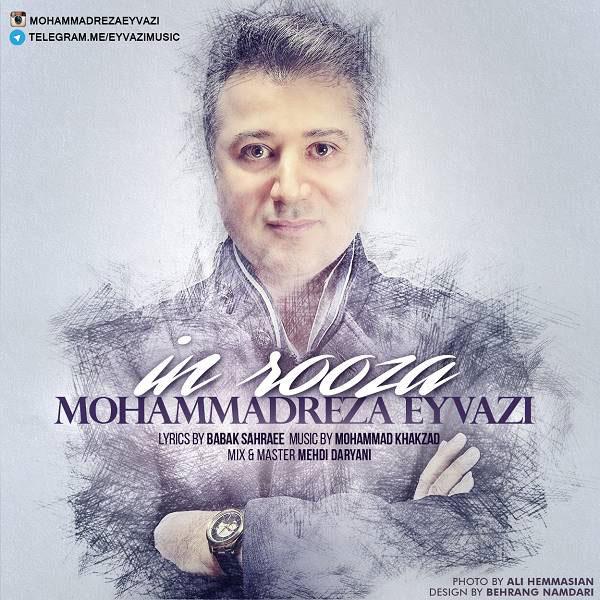 Mohammadreza Eyvazi In Rooza - دانلود آهنگ جدید محمدرضا عیوضی به نام این روزا