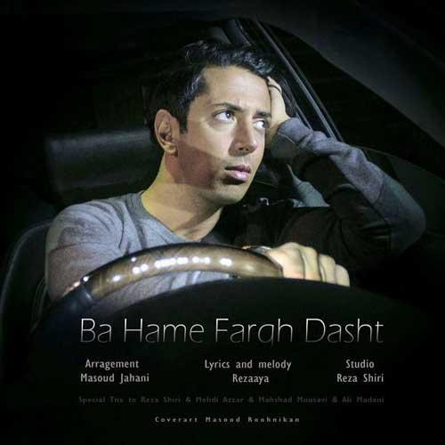 Rezaya Ba Hame Fargh Dasht - دانلود آهنگ جدید رضایا به نام با همه فرق داشت
