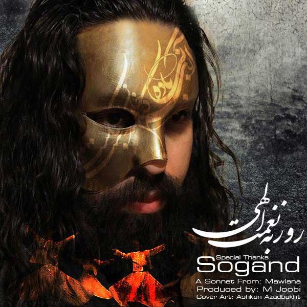 Roozbeh Nematollahi Sogand - دانلود آهنگ جدید روزبه نعمت الهی به نام سوگند