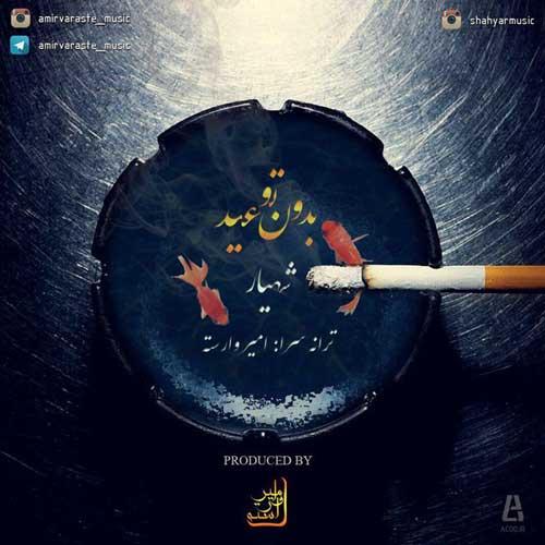Shahyar – Bedoune To Eyd