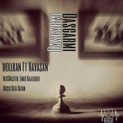 Wollkan Ft Navasan Dasgarmi - دانلود آهنگ جدید Wollkan Ft Navasan به نام دسگرمی