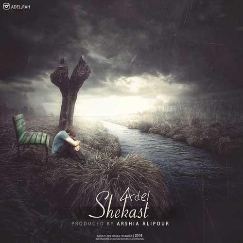 Adel Shekast - Adel - Shekast