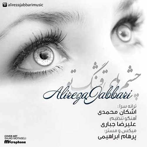 Alireza Jabbari – Cheshmhaye Ghashange To