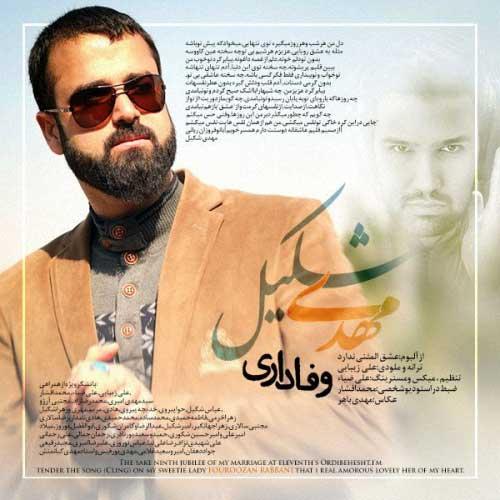 Mahdi Shakil Vafadari - Mahdi Shakil - Vafadari