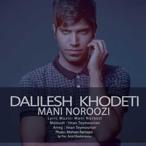 Mani Noroozi Dalilesh Khodeti - Mani Noroozi - Dalilesh KHodeti
