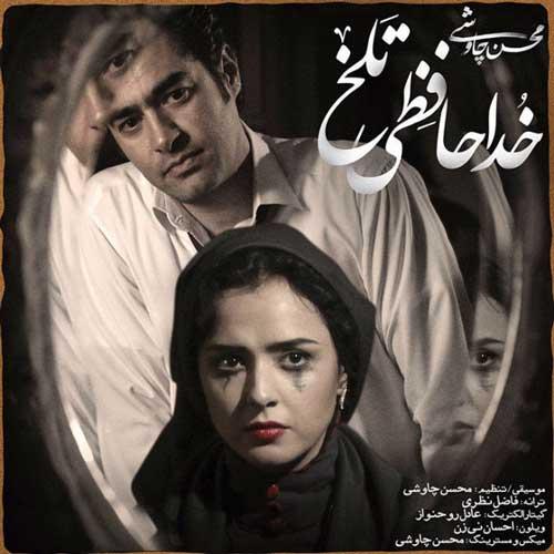 Mohsen Chavoshi -  Khodahafezie Talkh