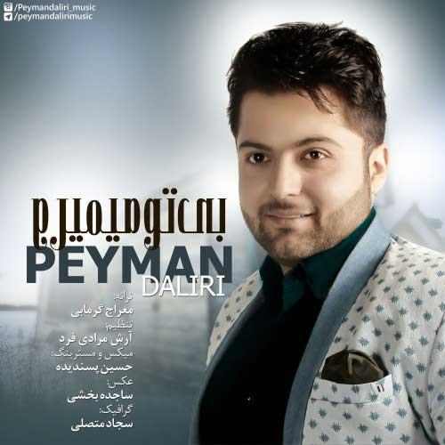 Peyman Daliri Bi To Mimiram - Peyman Daliri - Bi To Mimiram