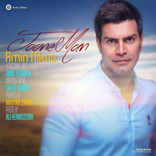 Amin Nikoo – Joone Man