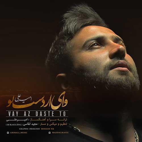 Amir Ali Vay Az Daste To - Amir Ali - Vay Az Daste To