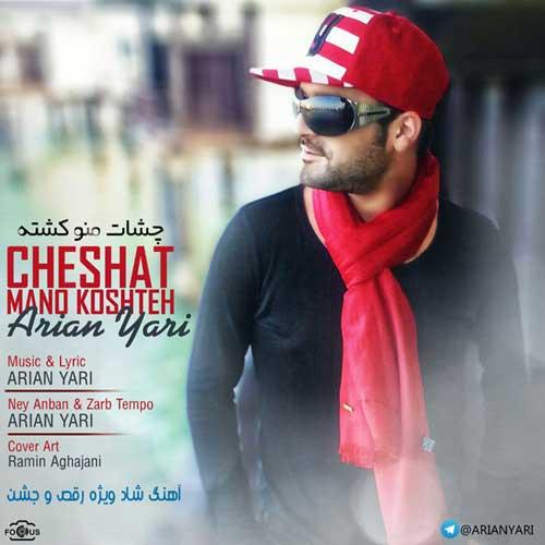 Arian Yari – Cheshat Mano Koshte