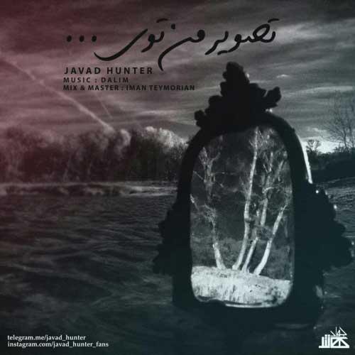 Javad Hunter Tasvire Man Toi - Javad Hunter - Tasvire Man Toi