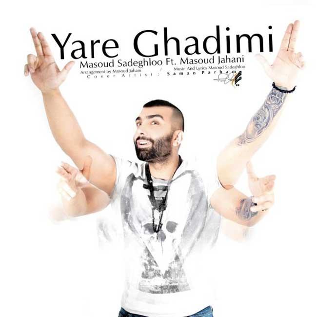 Masoud Sadeghloo Ft. Masoud Jahani – Yare Ghadimi