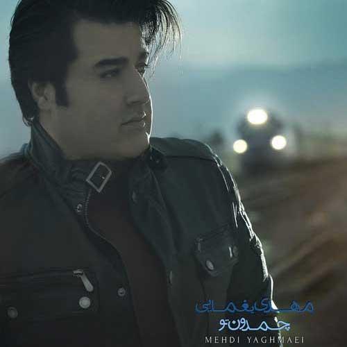 Mehdi Yaghmaei -  Chamedoone To (Album)