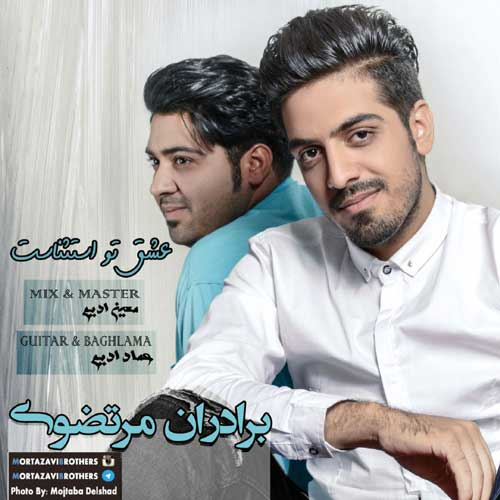 Mortazavi Brothers - Eshghe To Estesnast