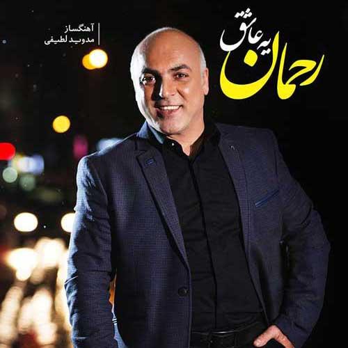 Rahman -  Ye Ashegh (Album)
