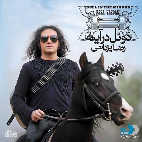 Reza Yazdani -  Doel Dar Ayeneh (Album)