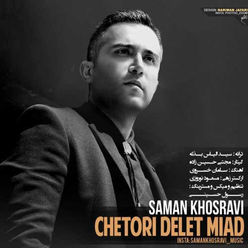 Saman Khosravi – Chetori Delet Miad