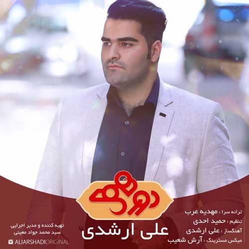 Ali Arshadi – Ali Dorehami