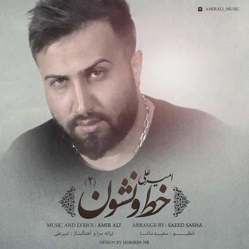 Amir Ali – Khato Neshoon 2