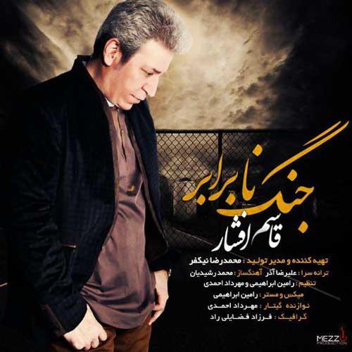Ghasem Afshar – Jange Naa Barabar