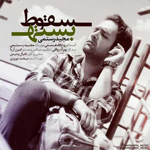 Majid Rostami – Soghote Baste