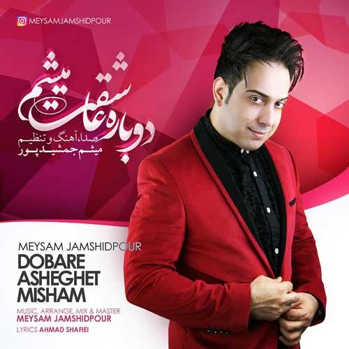 Meysam Jamshidpour – Dobare Asheghet Misham