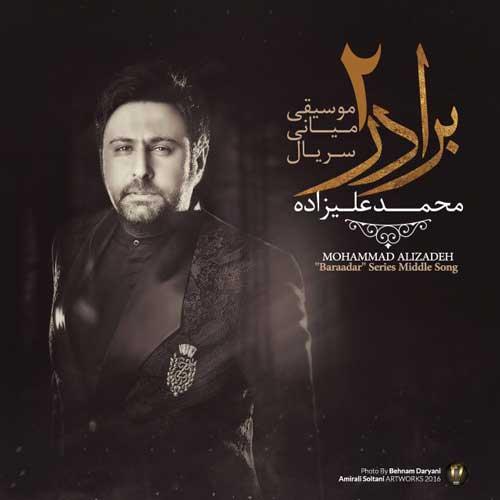 Mohammad Alizadeh – Baraadar2