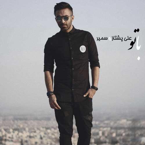 Ali Pishtaz Ft Samir – Ba To