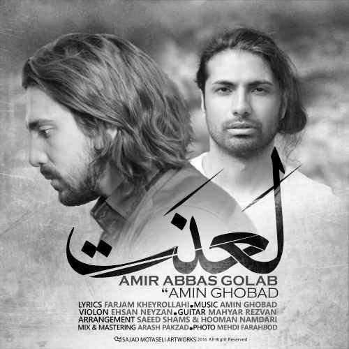 Amirabbas Golab Ft Amin Ghobad – Lanat
