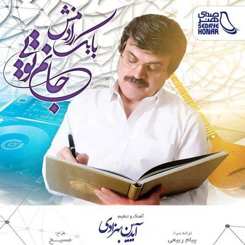 Babak Radmanesh – Janam Toei