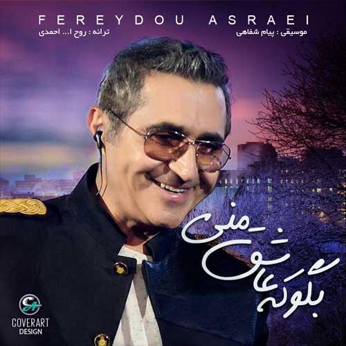 Fereydoun Asraei – Bego Ke Asheghe Mani
