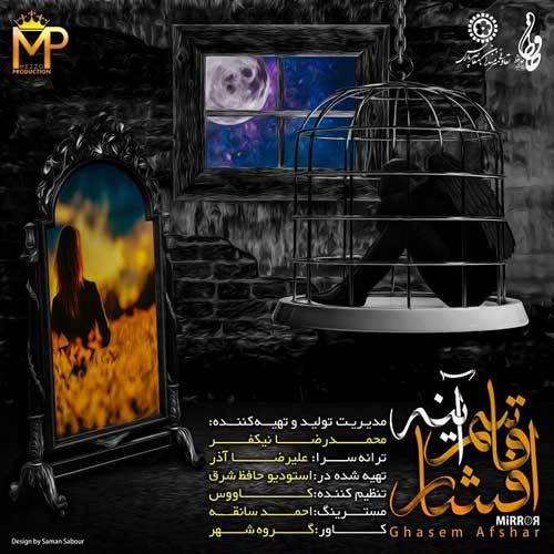 Ghasem Afshar – Ayeneh