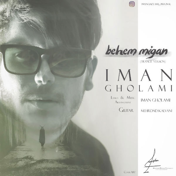 Iman Gholami – Behem Migan (New Version)