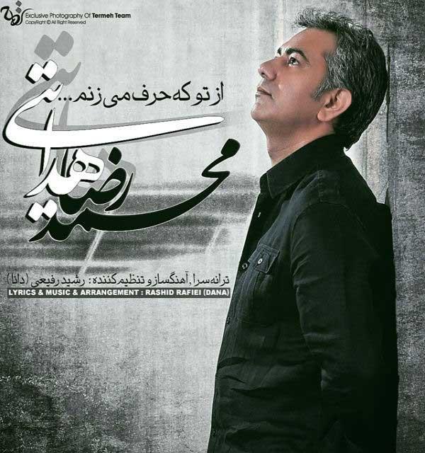 Mohammadreza Hedayati – Az To Ke Harf Mizanam