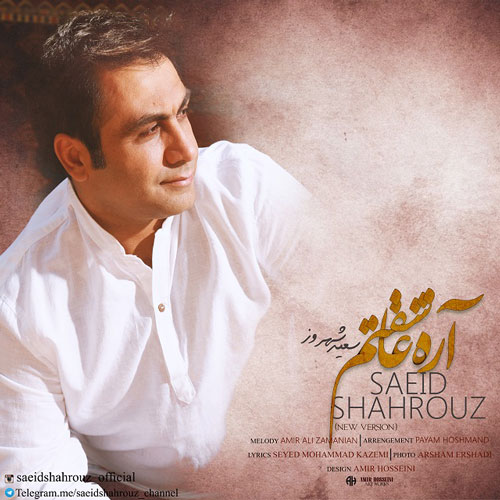 Saeid Shahrouz – Are Asheghetam (New Version)