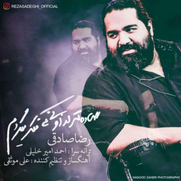 Reza Sadeghi – Sadetar Az Ooni Ke Fekr Mikardam