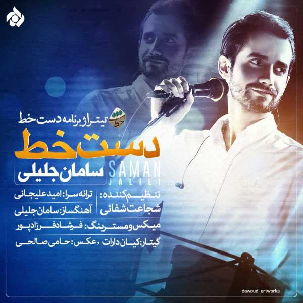 Saman Jalili – Dastkhat