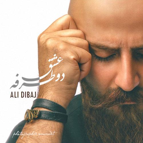 Ali Dibaj -  Eshghe Do Tarafeh