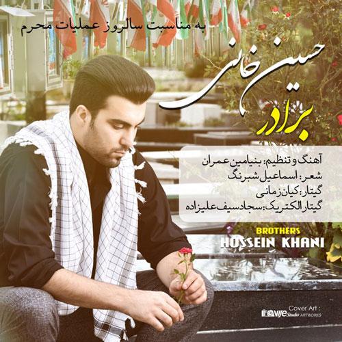 Hossein Khani – Baradar