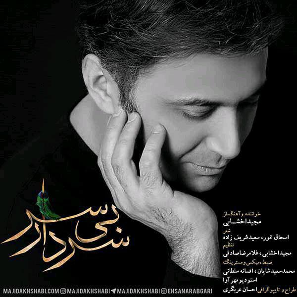 Majid Akhshabi – Sardar Bi Sar