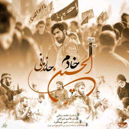 دانلود آهنگ حامد زمانی به نام خادم آل حسین